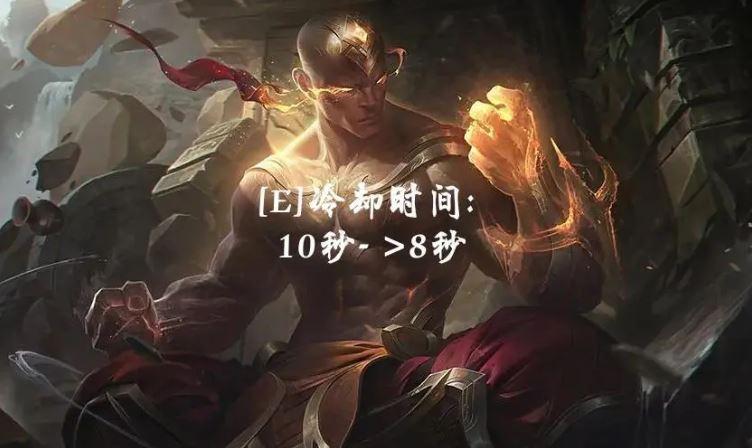 【英雄联盟】LOL新版本11.8迎来强化,上单李青E技能大杀四方!